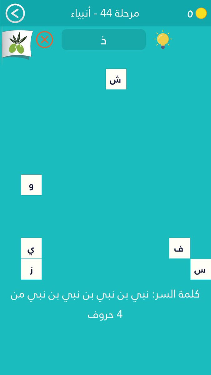 Adindanurul كلمة سر نبي بن نبي بن نبي بن نبي من 4 حروف