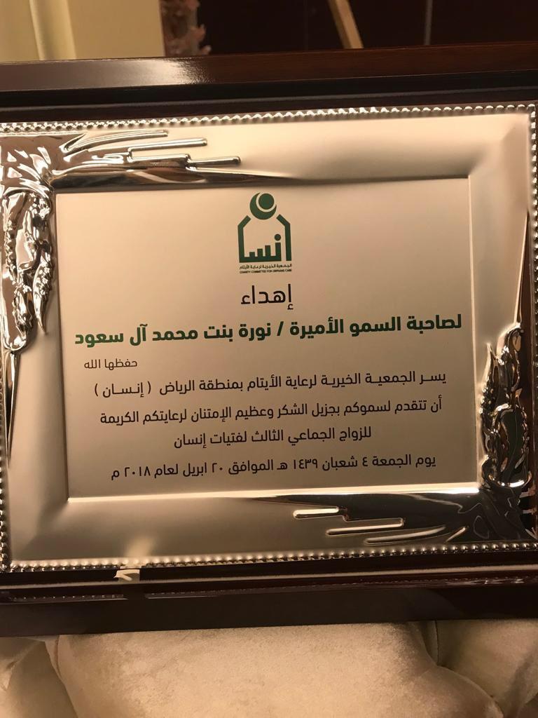 تكريم سمو الأميرة نوره بنت محمد آل سعود...