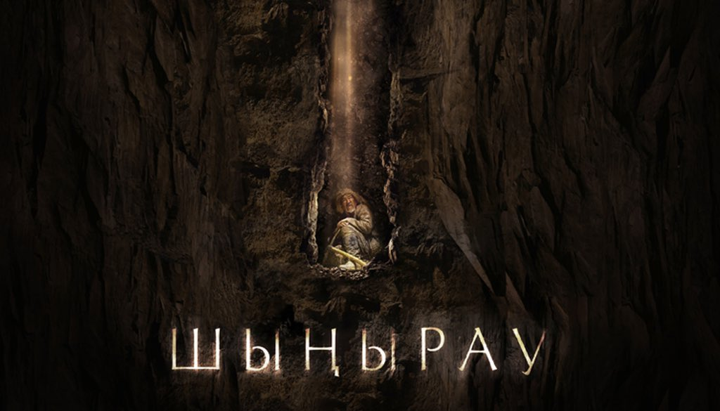 Shynyraw is a historical #film based on the novel by #Kazakh author Abish Kekilbayev. A shynyraw is a deep desert well dug by nomads to draw fresh water for drinking and watering livestock. Watch the movie trailer here  https:// bit.ly/2HzkKwk  &nbsp;   #cinema <br>http://pic.twitter.com/CPWxqmWbgV