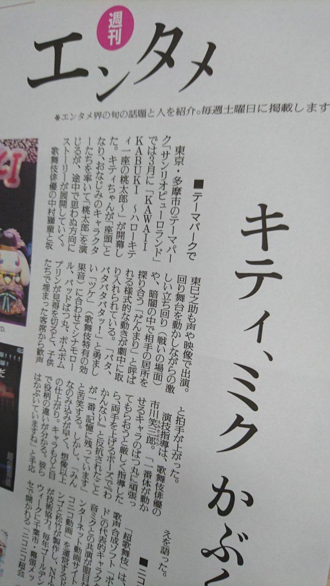 週刊エンタメのトップ記事は、型破りな #歌舞伎 の話題。#キティ や #初音ミク ら人気キャラと歌舞伎の相性はいかに? #中村獅童 さんは「ここ3年ではっきり変わった」と明言。攻めまくる歌舞伎に注目です!