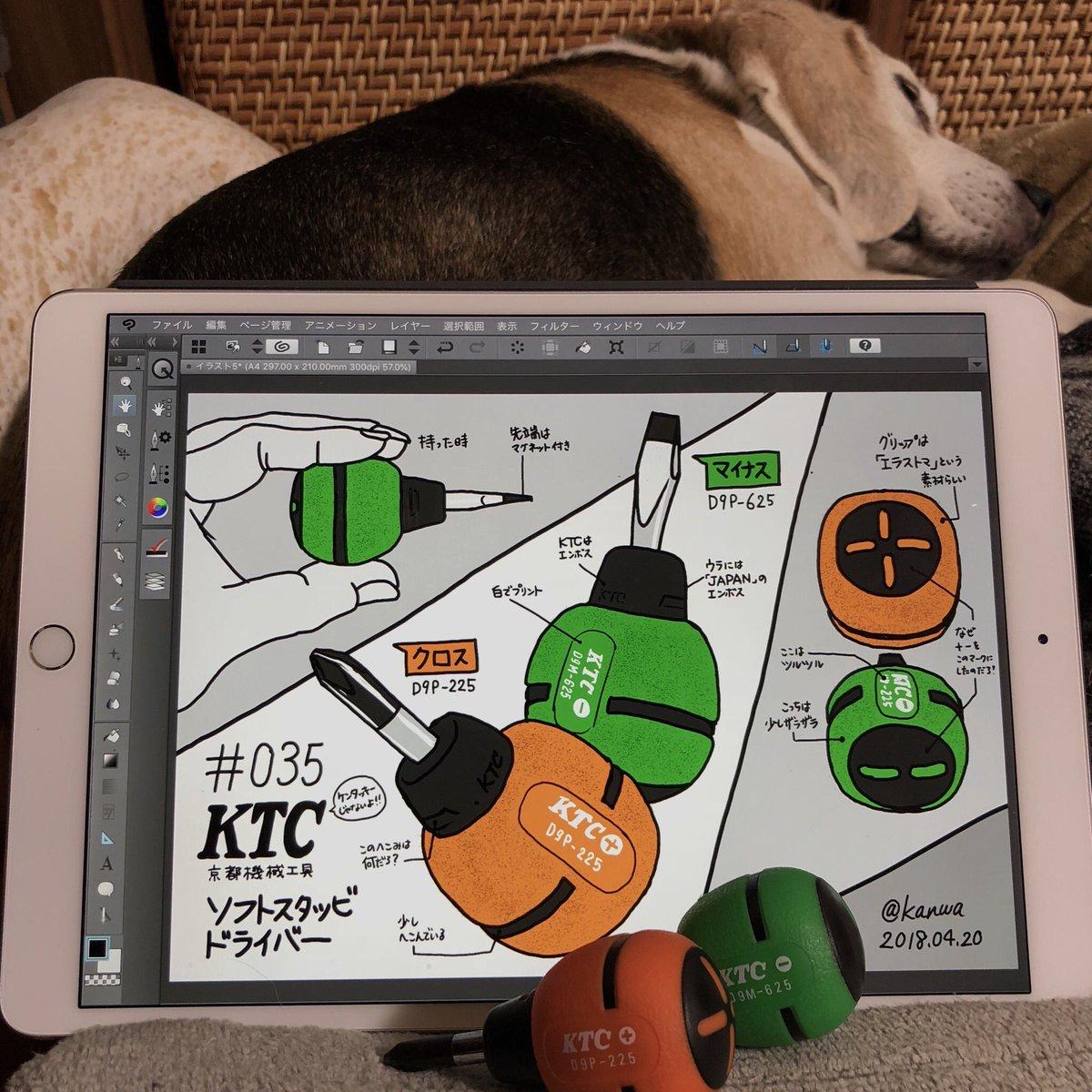 今日は #KTC のドライバーを観察。丸くて小さめだけど、持ちやすいです。  #観察スケッチ #毎日スケッチ