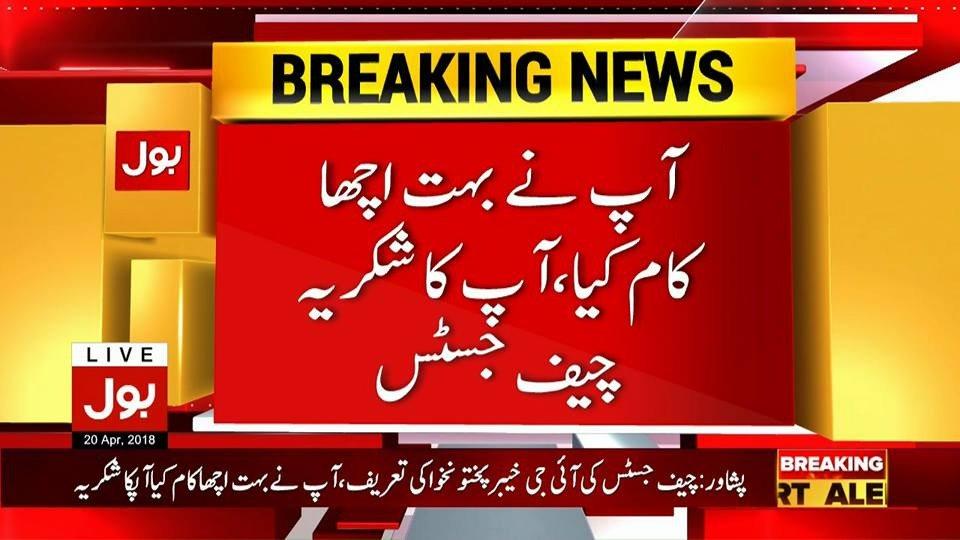 چیف جسٹس آف پاکستان کی جانب سے آئی جی خی...