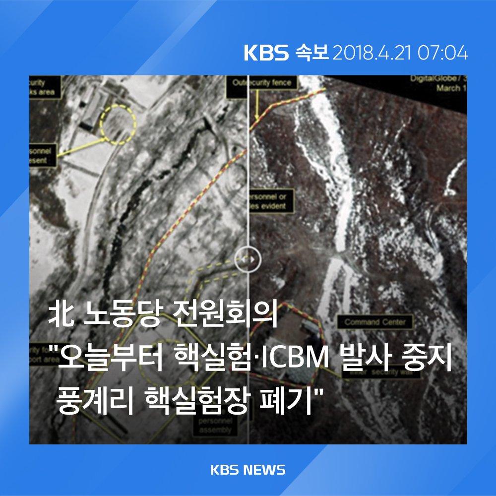 KBS 뉴스's photo on 발사 중지