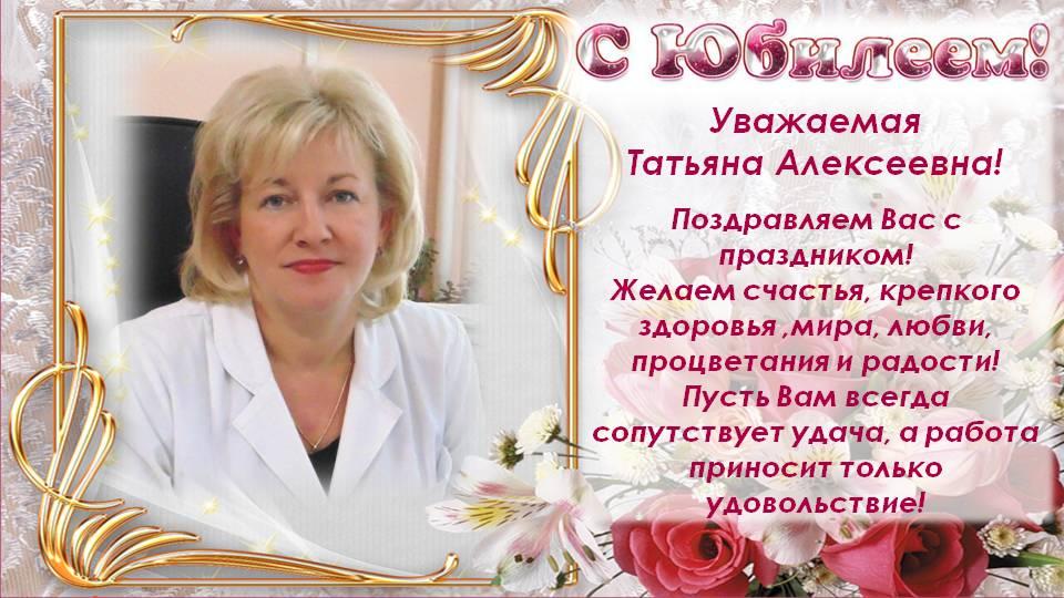 Поздравление с днем рождения для заведующей поликлиники