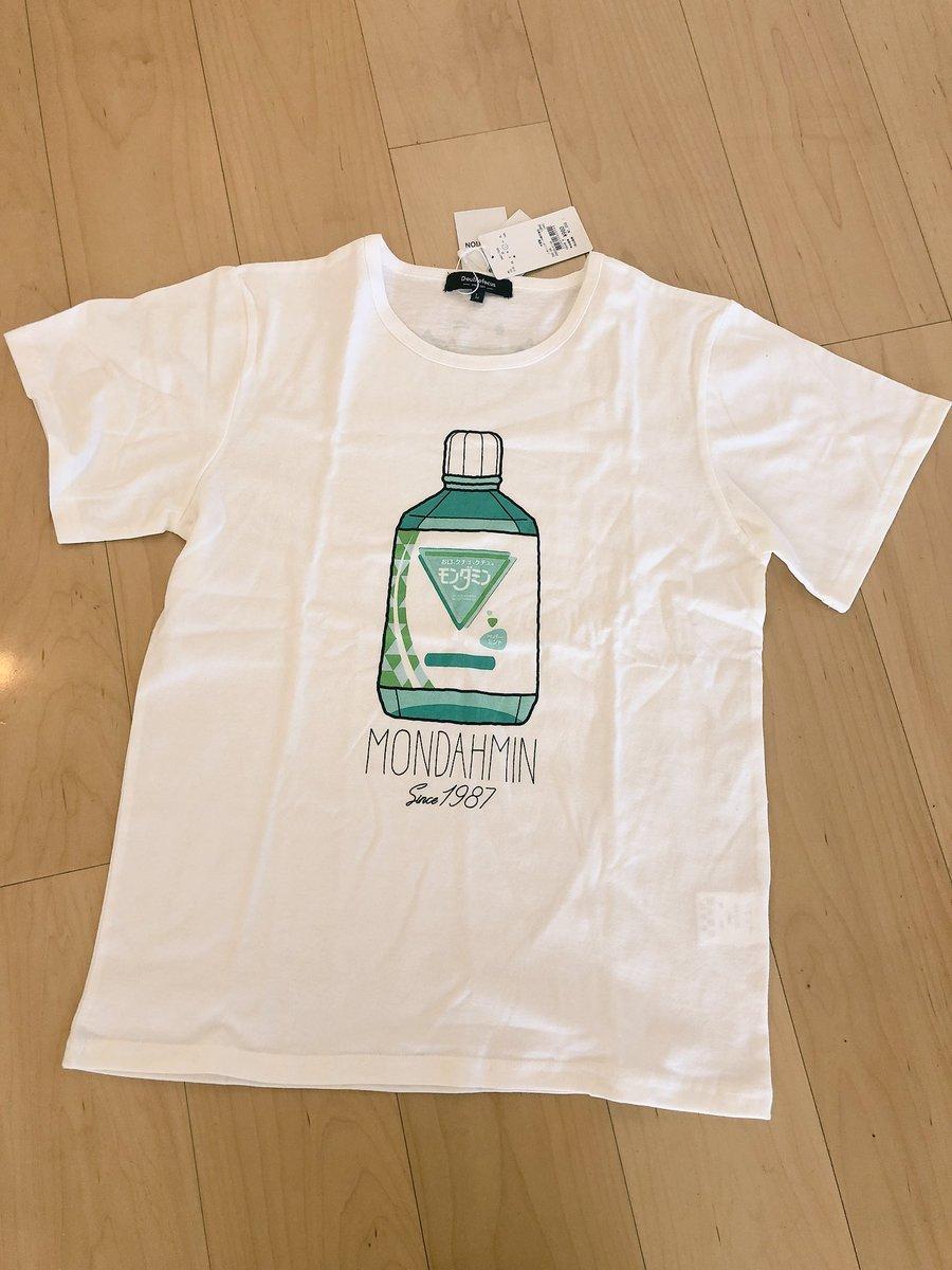 くそかわいいTシャツ買った。 https://t.co/6d0MU9DyHb