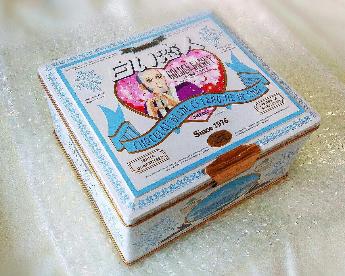 金カムTwitterキャンペーンで当たった白い恋人白石オリジナル缶来たwwwヤバイwww  #ゴールデンカムイ