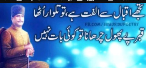 #AllamaIqbal Today is our great poet's d...