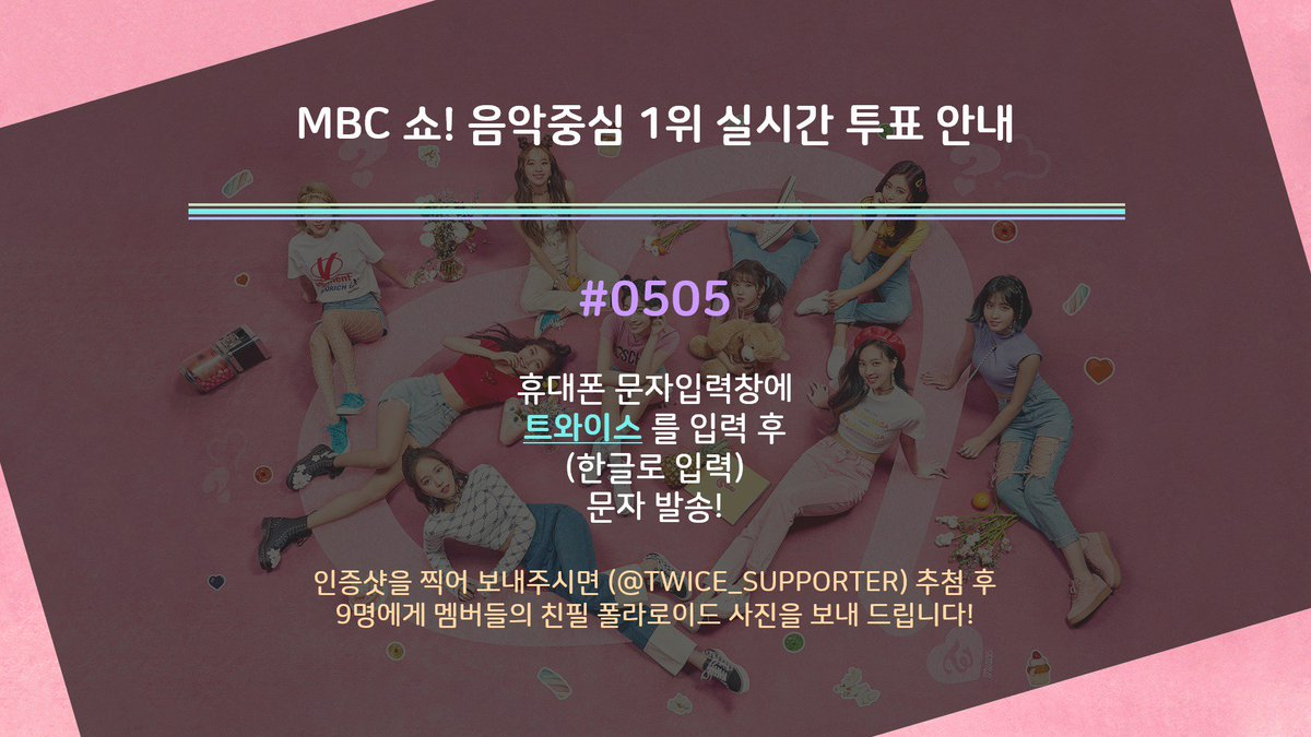 TWICE_Supporters's photo on 문자투표