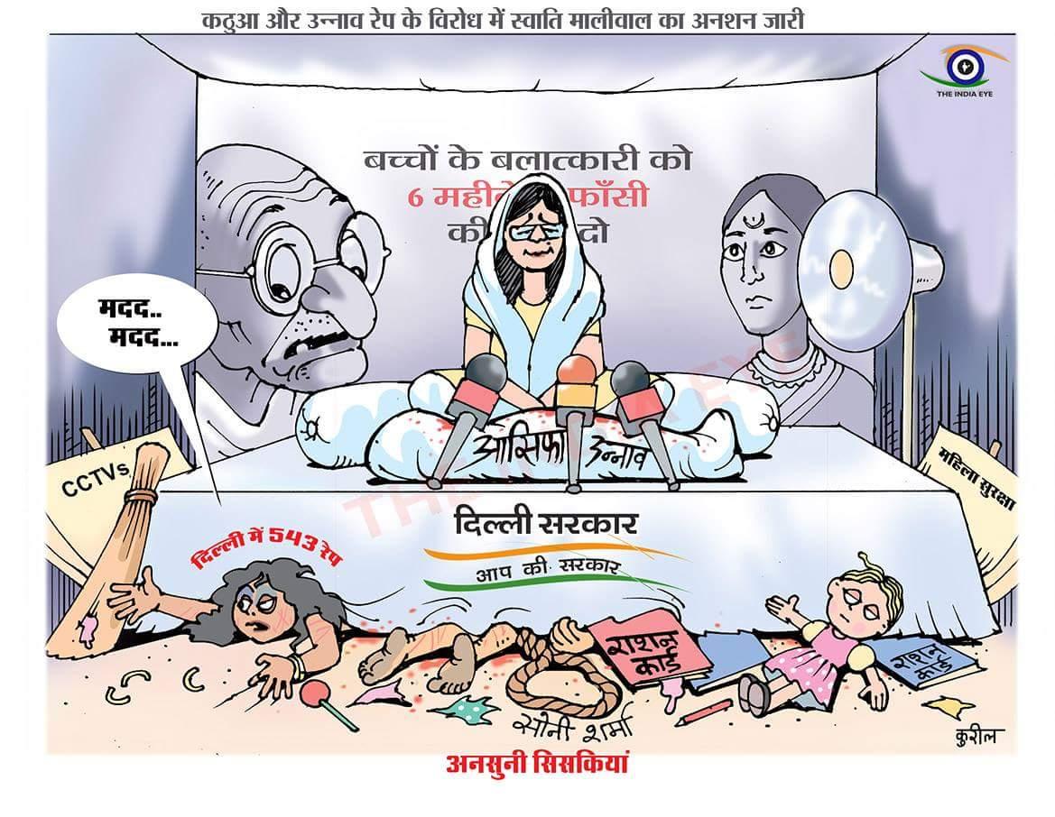 अनसुनी सिसकिया  #IndiaStandsWithCJI #CMt...