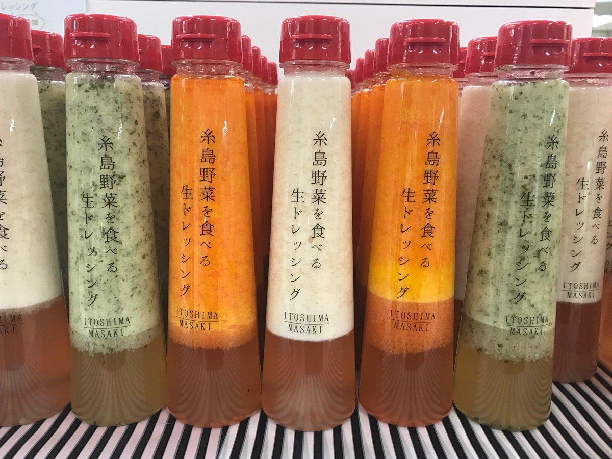 糸島 野菜 を 食べる 生 ドレッシング