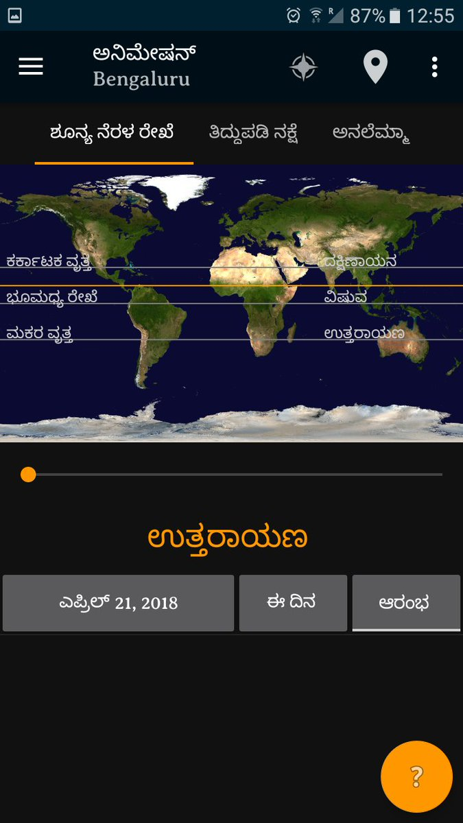 Astronomy outreach on twitter our zsd app is now available in astronomy outreach on twitter our zsd app is now available in kannada and hindi as well httpstffndhlbx8i zsd zeroshadowday vigyanprasar gumiabroncs Choice Image