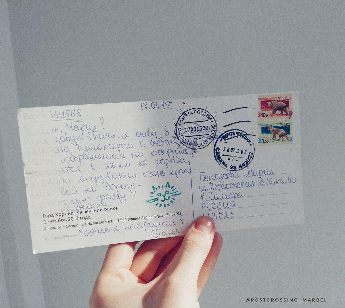 Днем рождения, посткроссинг образец открытки