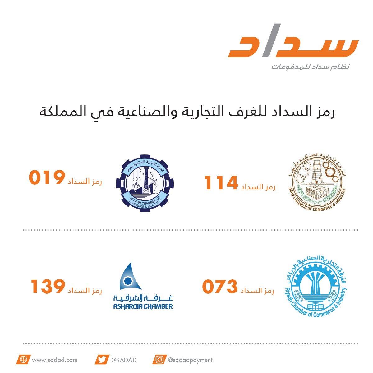 Sadad سـداد En Twitter رمز السداد للغرف التجارية والصناعية في المملكة فواتير سداد