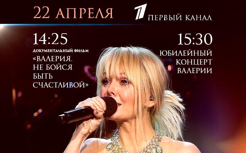 ❗Дорогие друзья! 22 апреля на Первом канале вы сможете увидеть документальный фильм «Валерия. Не бойся быть счастливой» и премьерную трансляцию моего Юбилейного концерта #кСолнцу   О фильме: https://t.co/GaUFWYcDBV   О концерте: https://t.co/ipmfPv1KbV