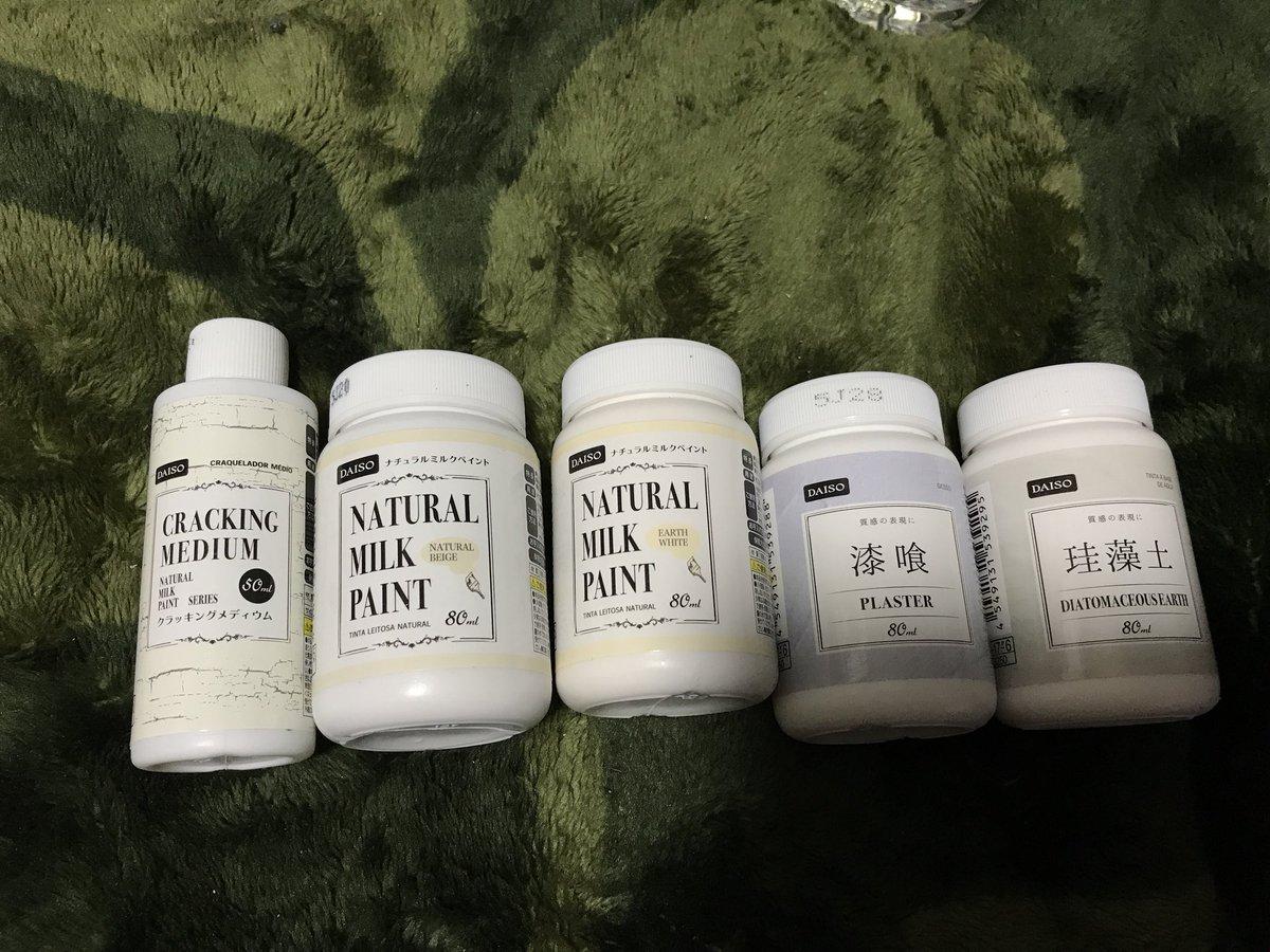 test ツイッターメディア - くそ……無駄買いは控えてたのに買ってしまった(??????`)  バターミルクペイントだと(??????`)  色は結構あった  あと漆喰、珪藻土、クラッキングメディウム……  ……ねぇ(??????`)  ………(??????`)わし去年高いやつ揃えたばっかのですが  100円て(??????`)  #ダイソー https://t.co/Sd7mDdzW4m