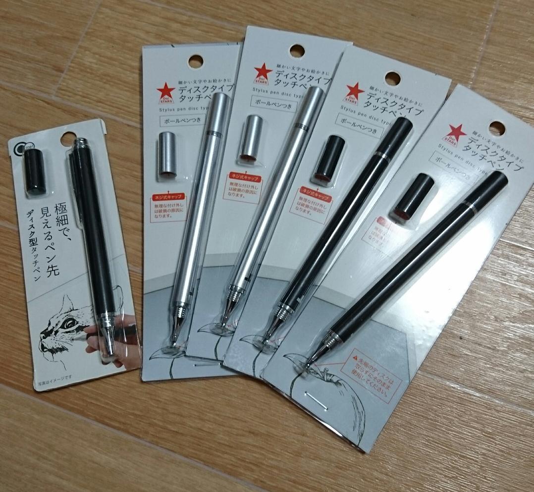 test ツイッターメディア - スマホで絵を描くためキャンドゥでタッチペンをお試しに購入。 いつの間にかハマってしまい、初代タッチペンはとても短い命でした… なので、タッチペンを切らしたくなくて大人買いしましたよw これでしばらくは大丈夫だなw #タッチペン  #キャンドゥ https://t.co/KAf92X2SBF
