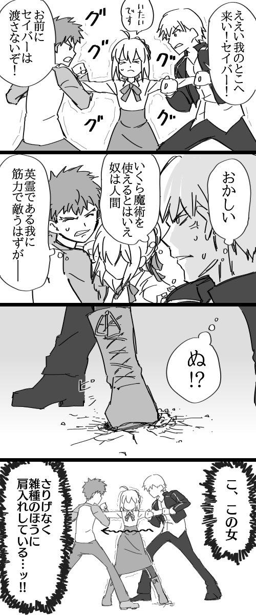 【お題箱】士郎とギルガメッシュに腕を引っ張られて私さけちゃう~なセイバーさん