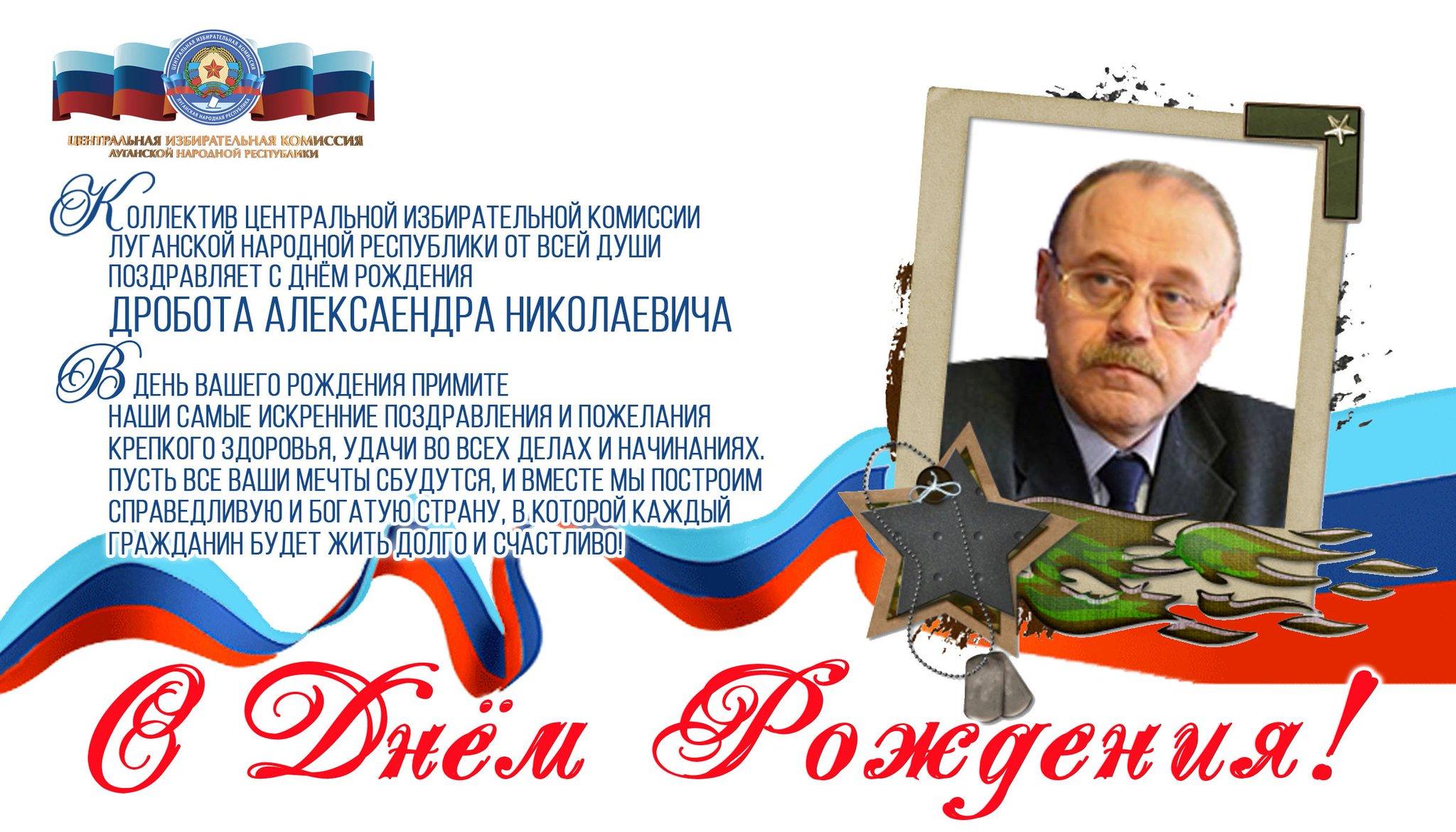 поздравления с днем рождения луганская народная республика самых