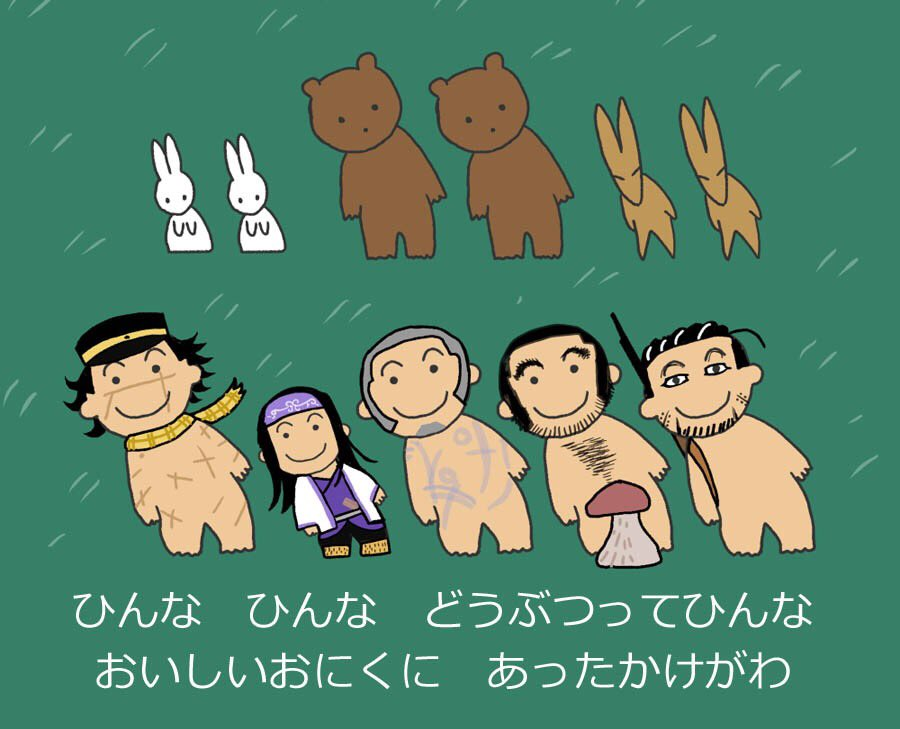 金カムメンバーで日本昔話。 キロさん忘れたわ。