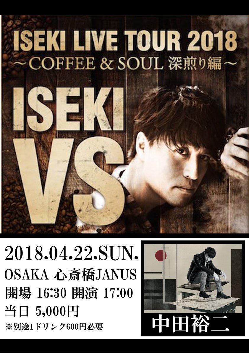 【👏明日のジャニスは👏】 ISEKI LIVE 2018 COFFEE & SOUL~深煎り編~ #ISEKI VS #中田裕二 全国対バンツアー 大阪編💐 開演は17:00~ お待ちしております🌞