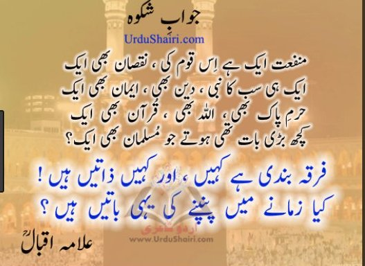 Above one shared by @ArsimTariq &amp;this one below is Mine Fav #MasterPiece by #AllamaIqbal #OurNationalPoet Thought-provoking msg for Ummah which one #Poetry do u like? #IslamIsPeace #SayNoToSectarianism #SayNoToExtremism #SpringMotivation #WinterThoughts #QuotesForLife <br>http://pic.twitter.com/Q1LpOcuWEV