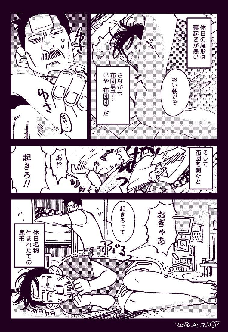 【らくがき】牛尾 おはようございます。 休日の寝起きの悪い尾と戦う先生です。生まれたての尾形。