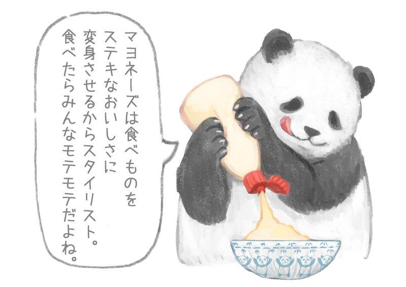 マヨネーズについて悪いこと言うパンダ  #悪いこと言うパンダ