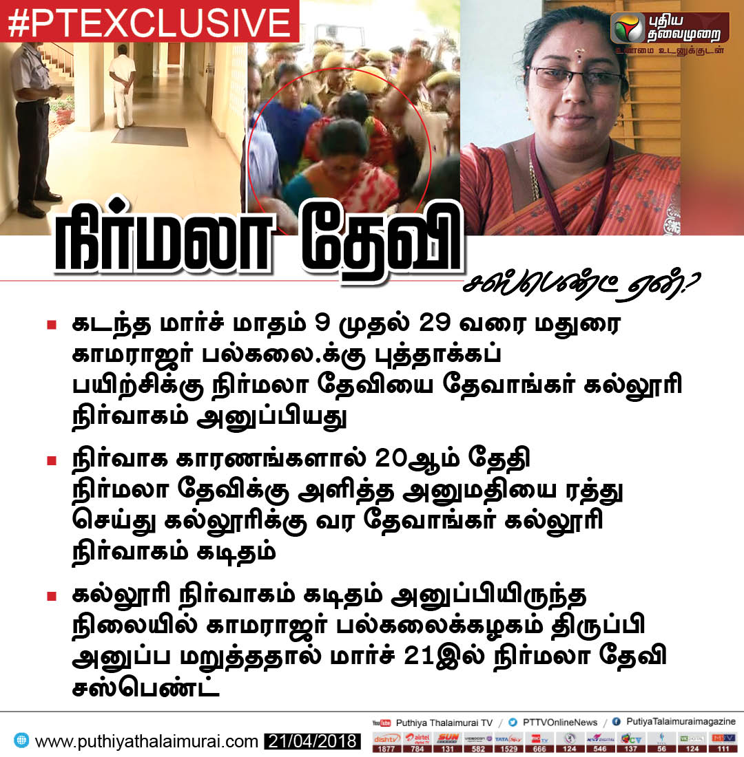 #Nirmaladevi Latest News Trends Updates Images - PTTVOnlineNews