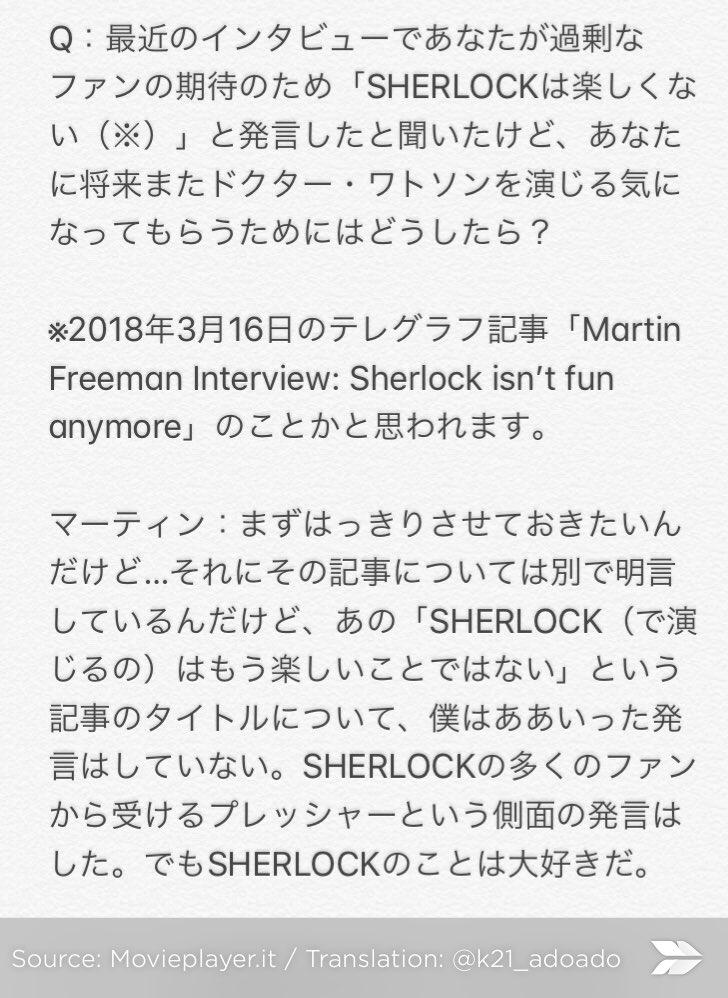 (テレグラフ紙ヘッドラインを踏まえ)あなたにもう一度ジョンを演じようと思ってもらうには?という質問に対するマーティンの回答。マーティンのSHERLOCKという作品に寄せる愛情が感じられる良インタビューでした。 2/2