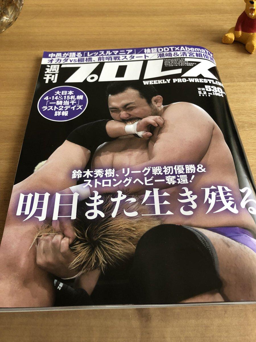 週末なんで北海道も週刊プロレス発売されましたか?  大日本大特集ですよ  マルス...