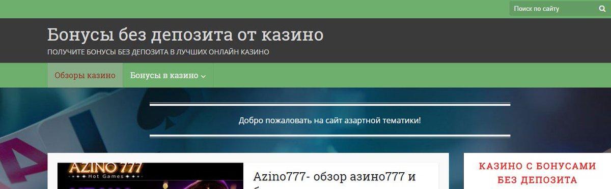 официальный сайт азино777 без депозита
