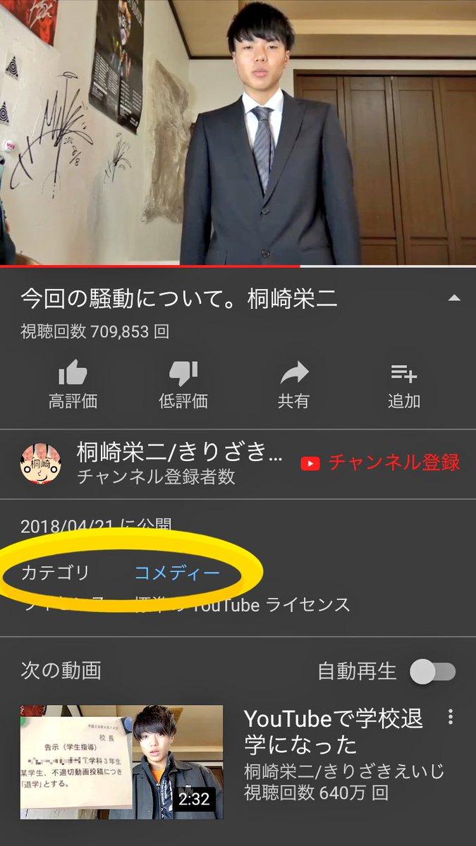Youtube きり ざき えいじ