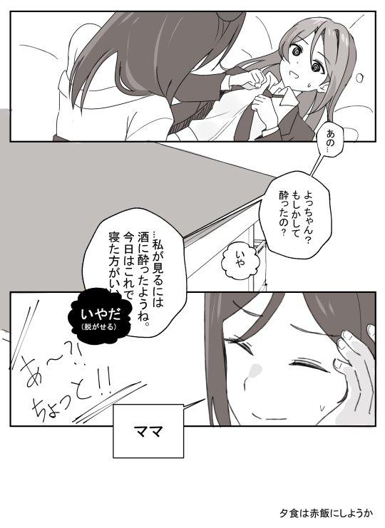 [요하리리/よしりこ]  酒  #よしりこハザード