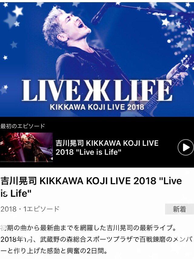 KIKKAWA KOJI LIVE 2018 Live is Lifeに関する画像12