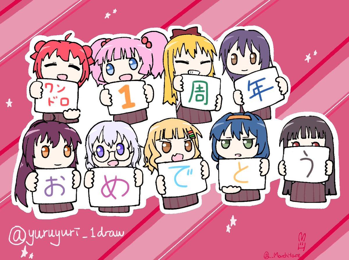 ゆるゆりワンドロ 1周年 おめでとう!!!!  @yuruyuri_1draw  #ゆるゆり版深夜の真剣お絵描き60分一本勝負