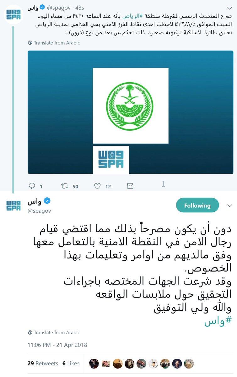Saudi police says security forces shot down unidentified drone in Khozama neighbourhood in Riyadh, investigation underway