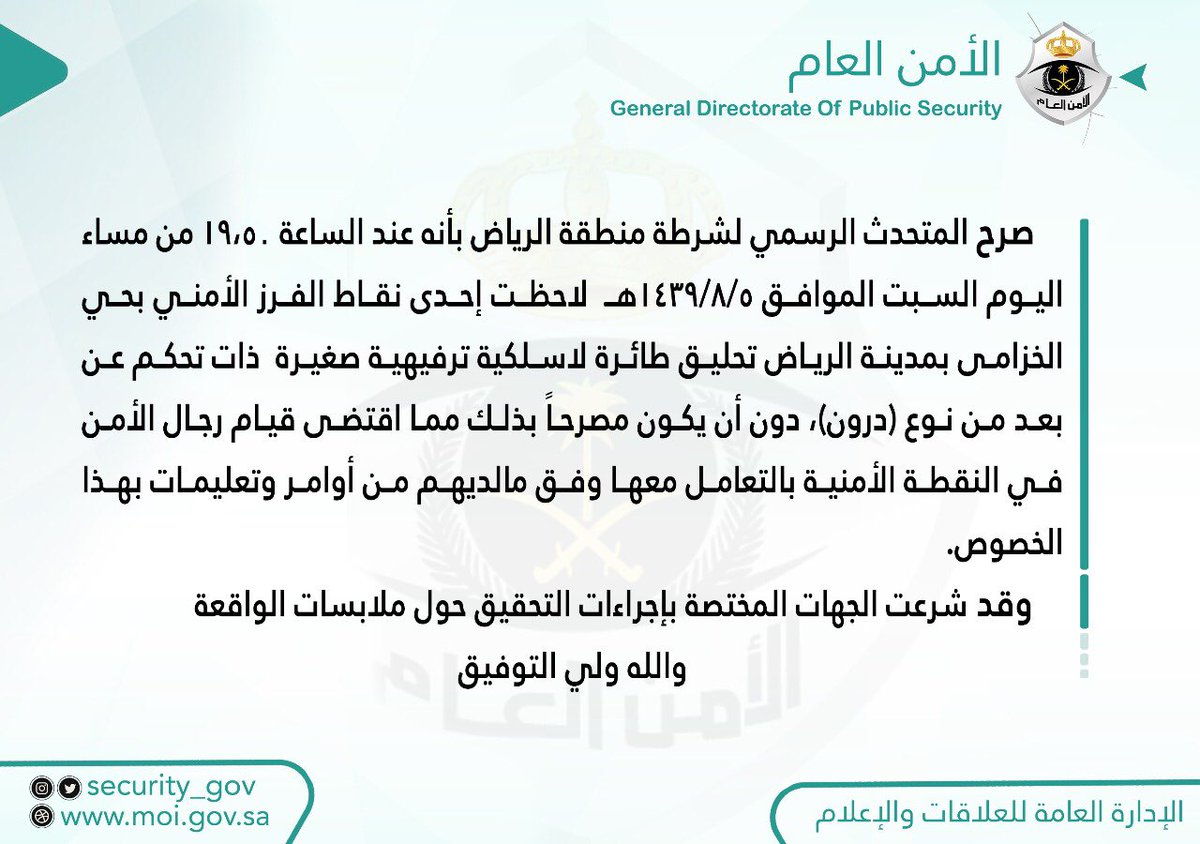 #اطلاق_نار_في_حي_الخزامي https://t.co/ZF...