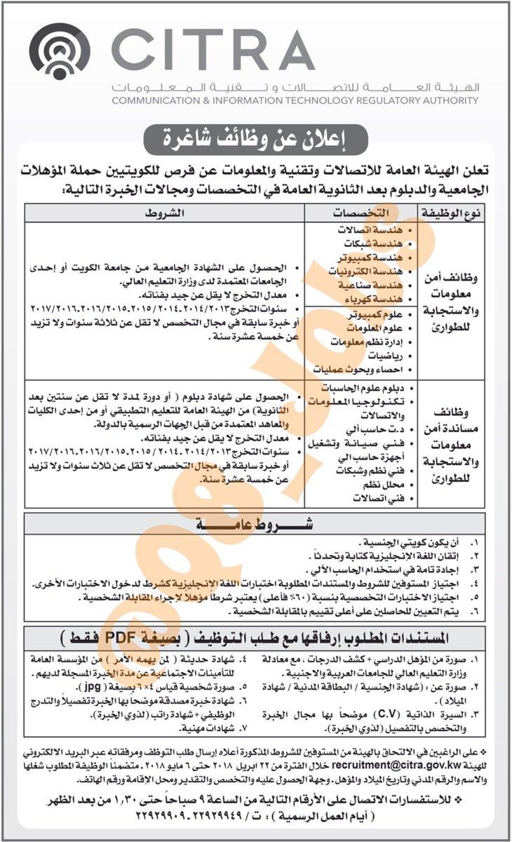 Jobs وظائف In Kuwait V Twitter الهيئة العامة للإتصالات و تقنية