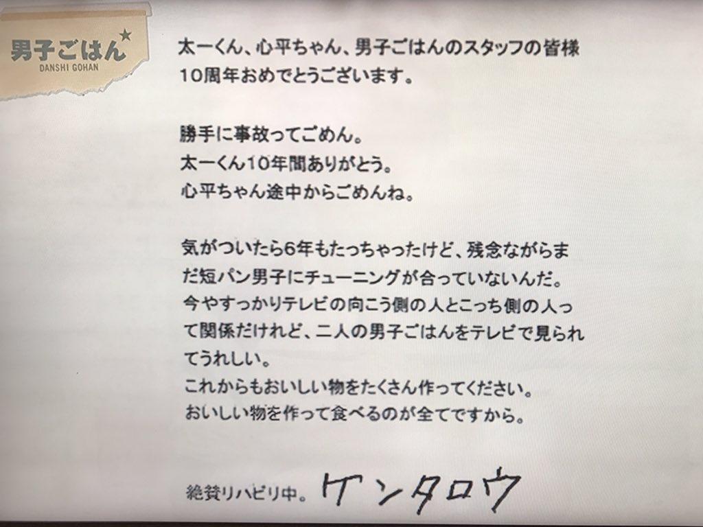 #男子ごはん 闘病中のケンタロウさんから手紙が!「まだ短パン男子にチューニングが合ってないんだ」大事故からもう6年経つのか…。