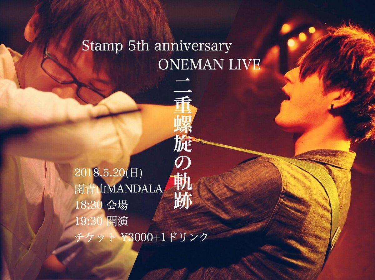 Stamp@×suzukishoco12月19日チャ...