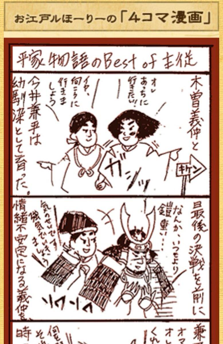 """堀口茉純 בטוויטר: """"本日4時からNHKラジオ第一DJ日本史 ❤ テーマは ..."""