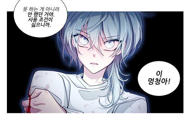 #예쁜_남캐_대회 (웹툰 편 1)  안즈(투믹스) - 안즈  저리가요 마...