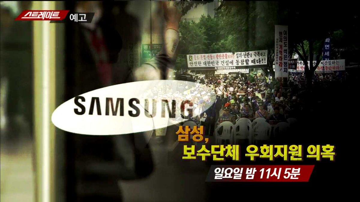 MBC News (MBC 뉴스)'s photo on 보수단체