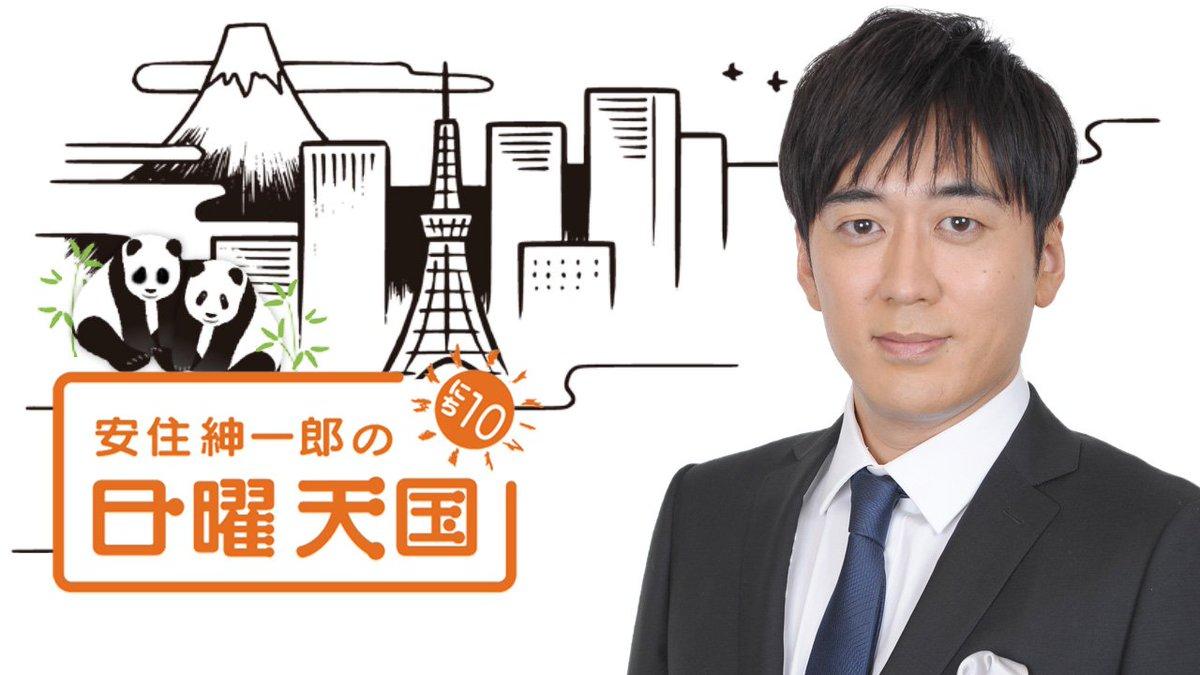 TBSラジオ 安住紳一郎の日曜天国 - Twitter
