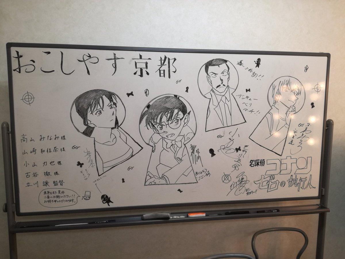 ラストは京都、TOHOシネマズ二条にお邪魔しました!全部違う話が出来たので、リポートで追いかけてくれてる方も楽しめる内容だといいな~🎵素敵なホワイトボードもありがとうこざいます!