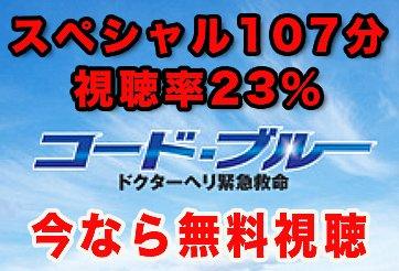 ドラマ コードブルー スペシャル 動画  新春スペシャルとしてコードブルー 「明...
