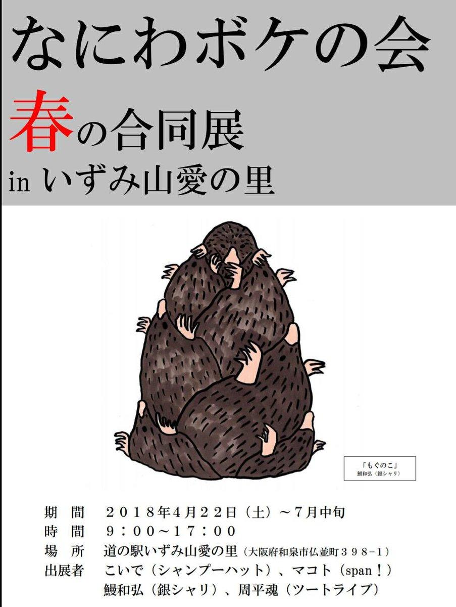 本日22日〜7月中旬まで和泉市にある道の駅『いずみ山愛の里』になにわボケの会の春...
