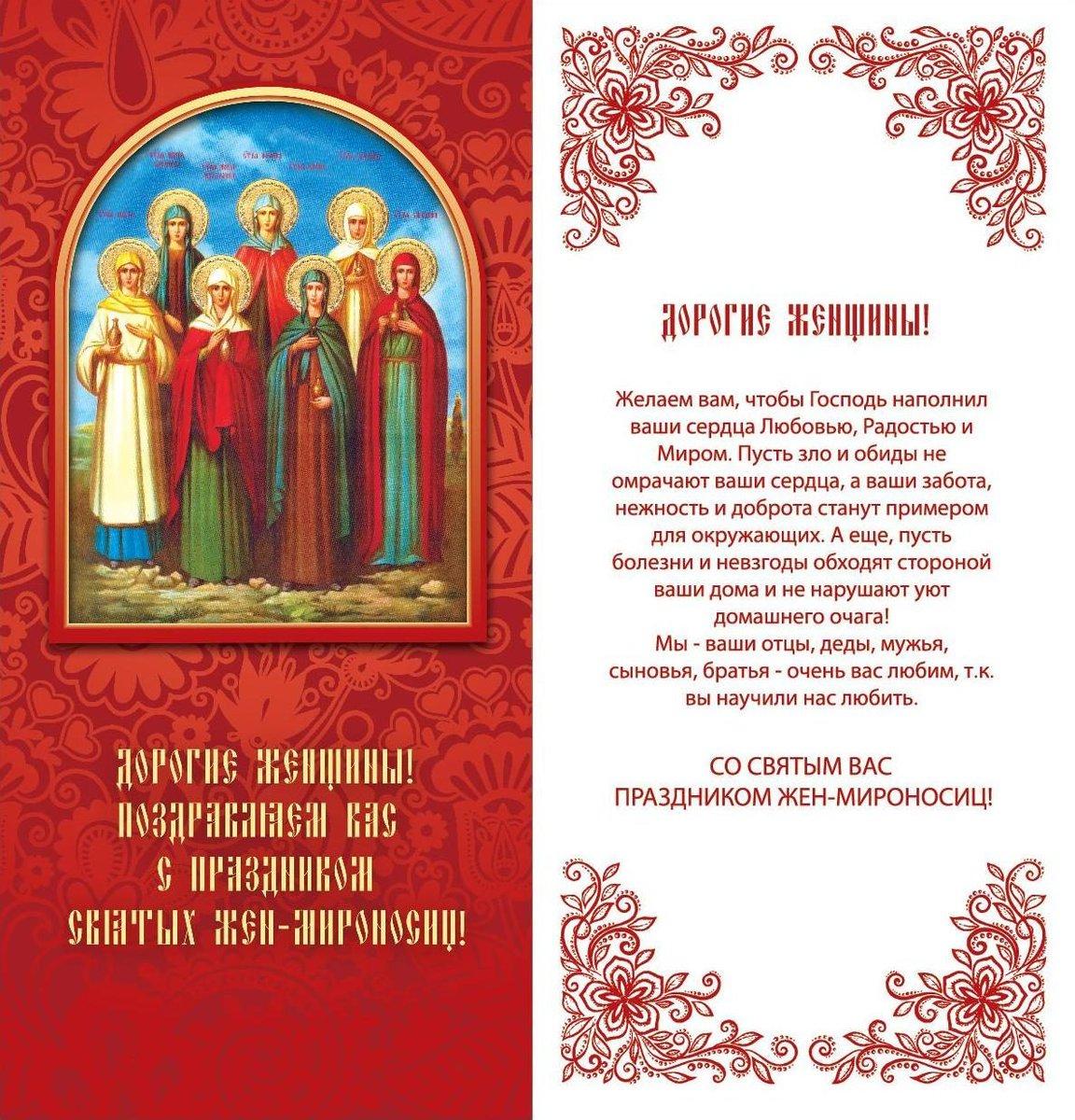 Голубей, открытки жены мироносицы