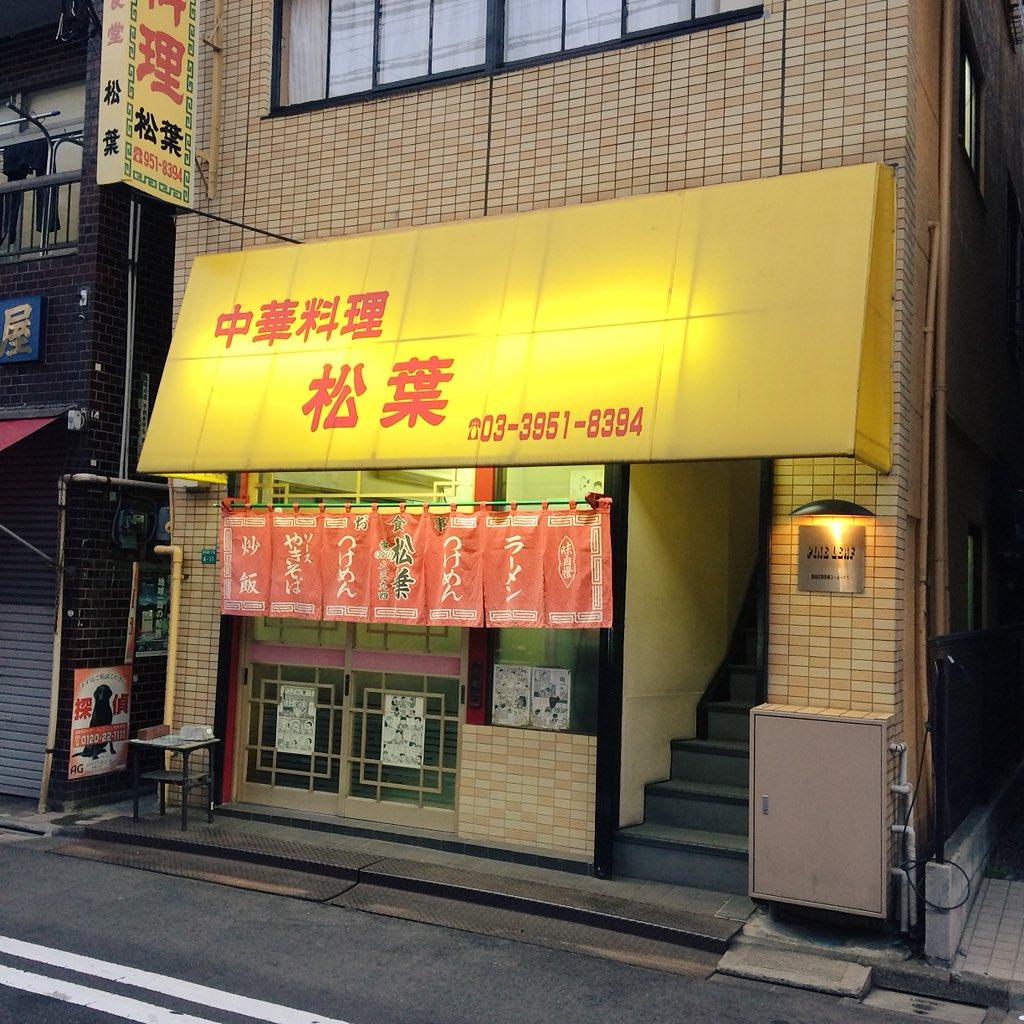 手塚治虫や藤子不二雄が絶賛した醤油ラーメンが、今も500円で食べれるって安すぎる…最高でした。