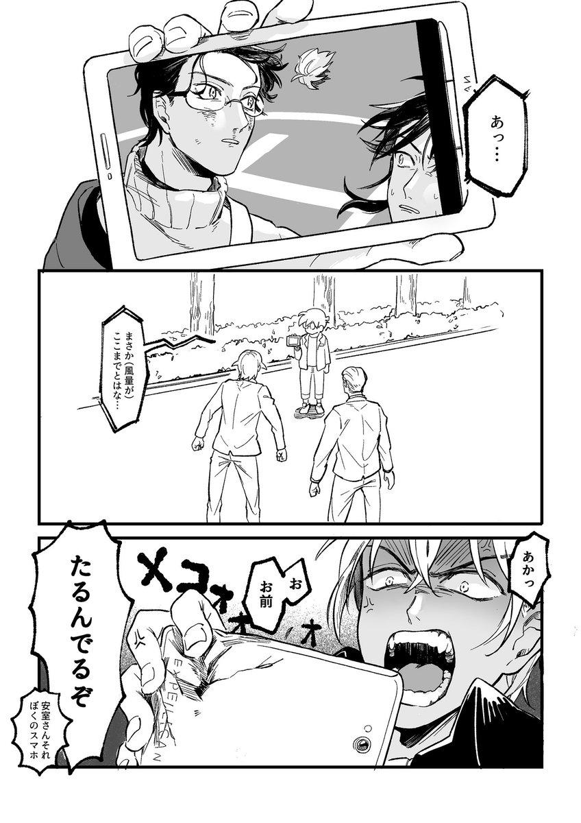 一方そのころの沖矢昴 (ゼロの執行人ネタバレ)